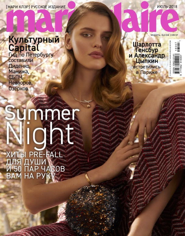 Marie-Claire Russia - July cover